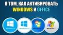 Как активировать windows 7 8 10 навсегда Как активировать microsoft office 2010 2013 2016