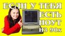 MS DOS ноутбук без Floppy ПК 90х Детство буржуя