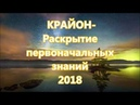 КРАЙОН- Раскрытие  первоначальных  знаний 2018