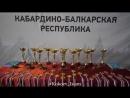 ролик Чемпионата России по мас-рестлингу 2018 года (Нальчик)