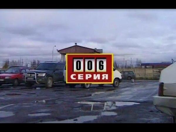 Братва Питерские Серия 6 2005