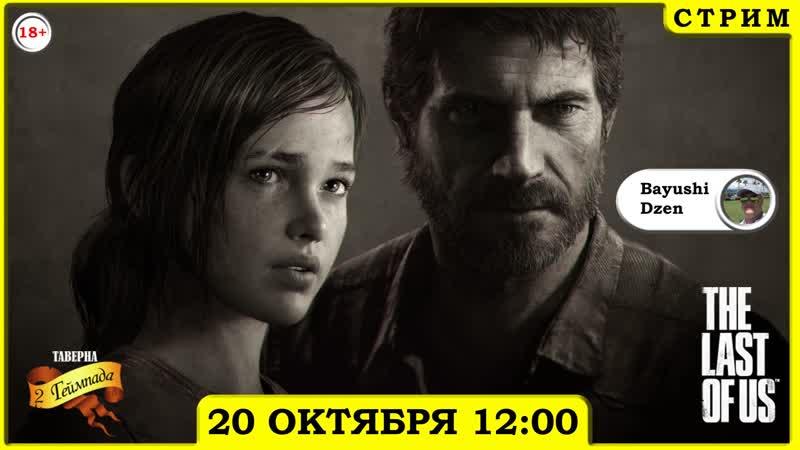 [PS3/The Last of Us/05] Спасаем Элли из больнички!