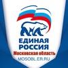 """""""Единая Россия"""" в Подмосковье"""
