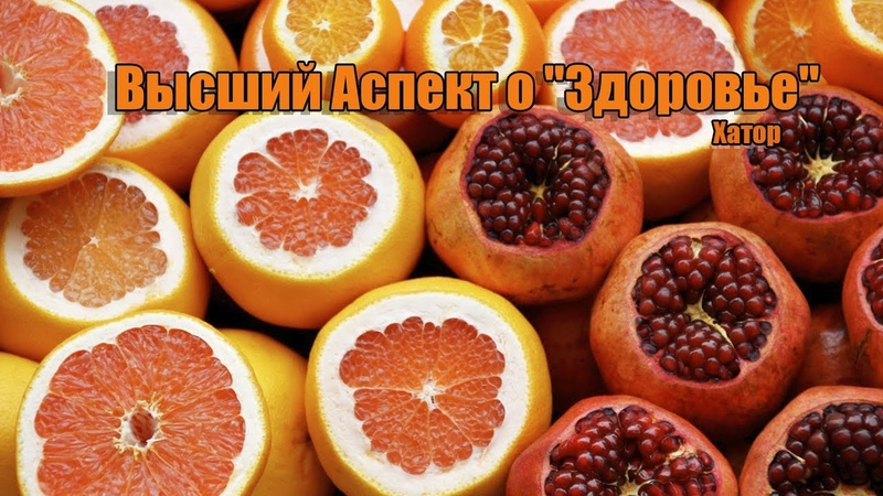Высший Аспект о Здоровье | G.Chenneling