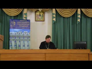 протоиерей Александр Дягилев. Лекция 3