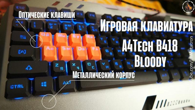 A4Tech B418 Bloody Оптические кнопки на клавиатуре