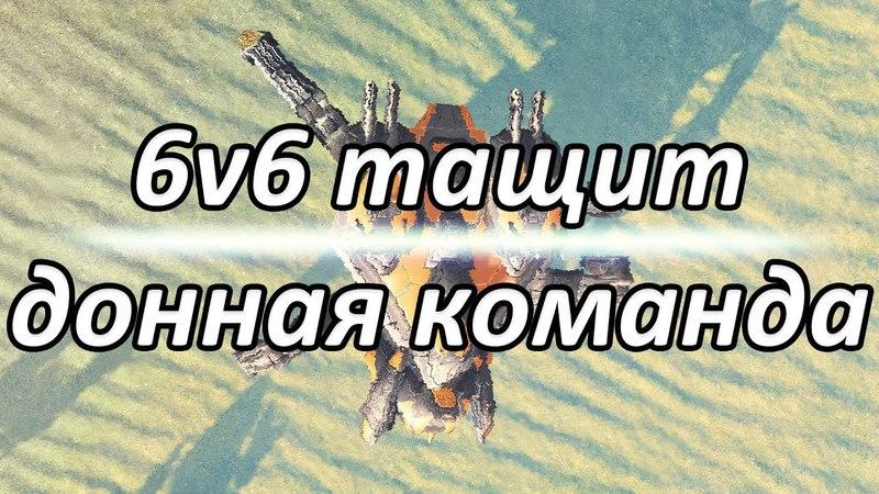 6v6 тащит донная команда Supreme Commander Forged Alliance Forever