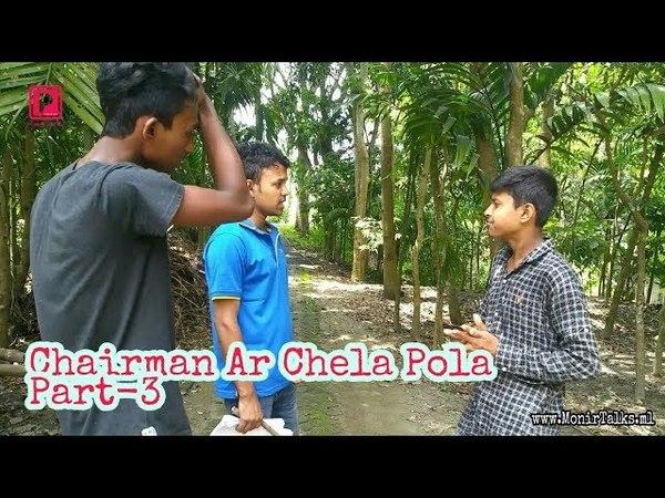 Chairman Ar Chela Pola Bangla Funny Natok Part 3 | DhakaiYa Pola