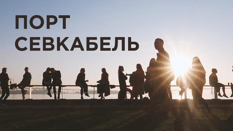 Севкабель на закате — новое пространство Петербурга