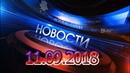 Новости 11.09.2018. Новости сегодня Главные новости дня. Новости России и Мира