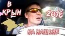 Крым 2018 На машине в Крым из Курска Трасса М4 Отдых с семьей