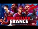 [Uruguay - France] Nijni Novgorod, 06 Juillet, Quart de Finale