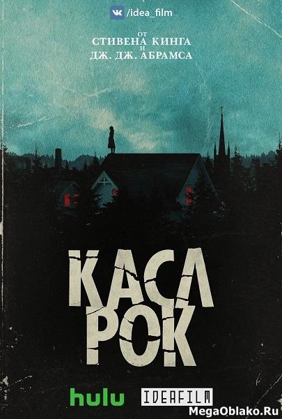 Касл-Рок (1 сезон: 1-10 серии из 10) / Castle Rock / 2018 / ПМ (IdeaFilm) / WEBRip + (720p) + (1080p)