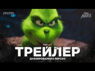 DUB | Трейлер №3: «Гринч» / «The Grinch», 2018