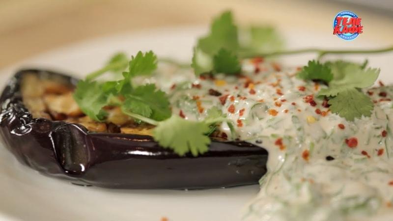 Запечённый баклажан с соусом тахини и зеленью кинзы