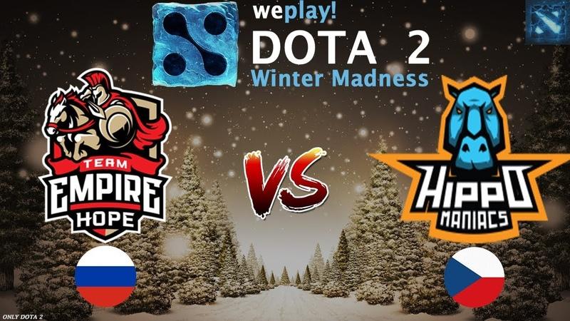 ИМПЕРИЯ против чешских МАНЬЯКОВ Empire H vs HpM BO1 WePlay Dota 2 Winter Madness