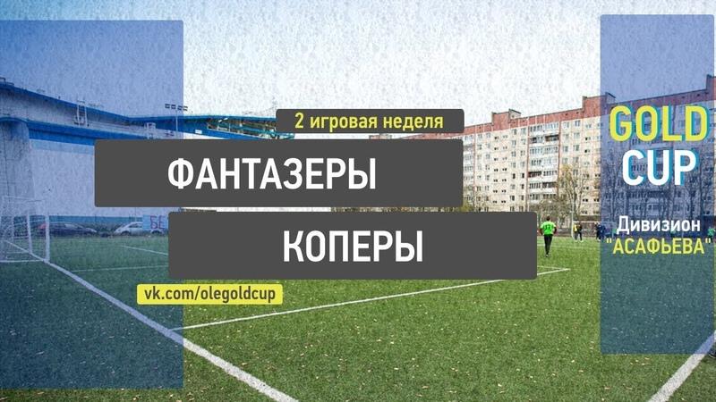 Ole Gold Cup 7x7. Дивизион Асафьева. 2 Тур. Фантазёры - Коперы