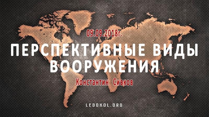 Константин Сивков. Перспективные виды вооружения