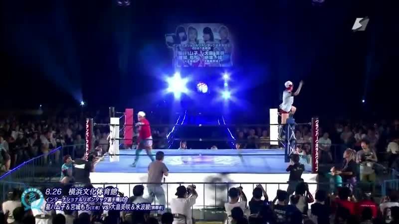 (2018.08.26) Ice Ribbon New Ice Ribbon 906 ~ Hamuko Hoshi, Miyako Matsumoto Tsukasa Fujimoto 10th Anniversary Show