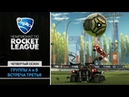 Чемпионат по Rocket League - 4 сезон 5 выпуск: Группы A и B - Встреча 3