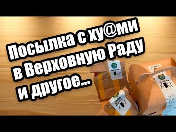 В Верховную Раду пришла посылка с х@$ми - Мужчина облизывал звонок на камеру - Путин - артиллерист