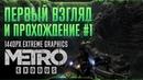 METRO EXODUS - Первый взгляд и прохождение 1 [1440p Extreme Graphics]