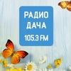 Радио Дача - Оренбург 105.3 FM