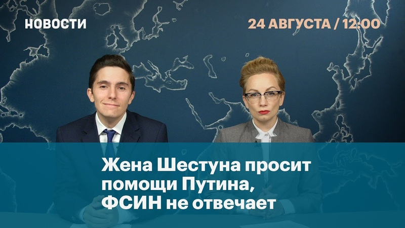 Жена Шестуна просит помощи Путина, ФСИН не отвечает