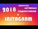НАКРУТКА ЖИВЫХ ПОДПИСЧИКОВ В ИНСТАГРАМ СПОСОБ 2018
