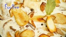 Грибы в сливках – очень вкусный рецепт жареных грибочков ☆ Белые грибы на ужин