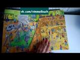 Видео обзор Mein extradickes Wimmelbuch