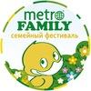 Семейный фестиваль Metro Family