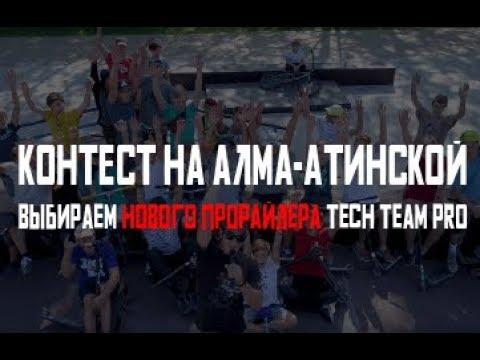 Контест на Алма-Атинской: выбираем нового прорайдера Tech Team