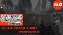 Stalker Lost Alpha DC 1.4007 прохождение 3 Ёжик в тумане