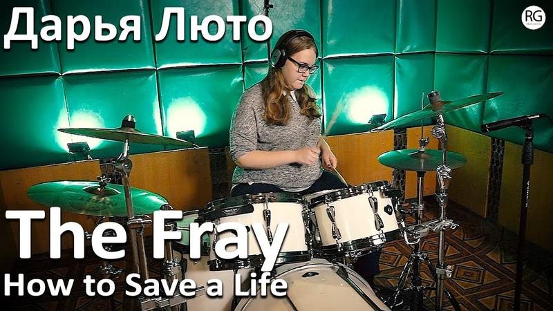 🔥Обучение игре на барабанах в Красноярске – Дарья Люто - The Fray - How To Save A Life🔥