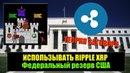 Федеральный резерв США и Ripple XRP будут работать вместе цена взлетит вверх
