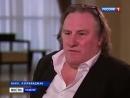 Интервью Жерара Депардье каналу Россия, 2013 год