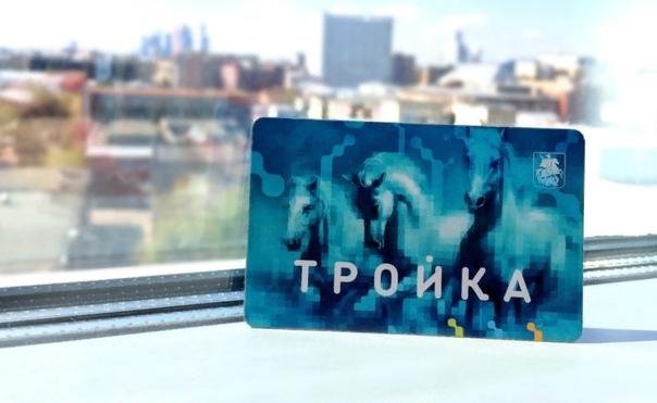 Как оформить карту Тройка Единая транспортная карта под брендом Тройка, которая появилась в Москве еще в 2013 году, позволила столичным жителям оплачивать услуги транспорта безналичным способом.