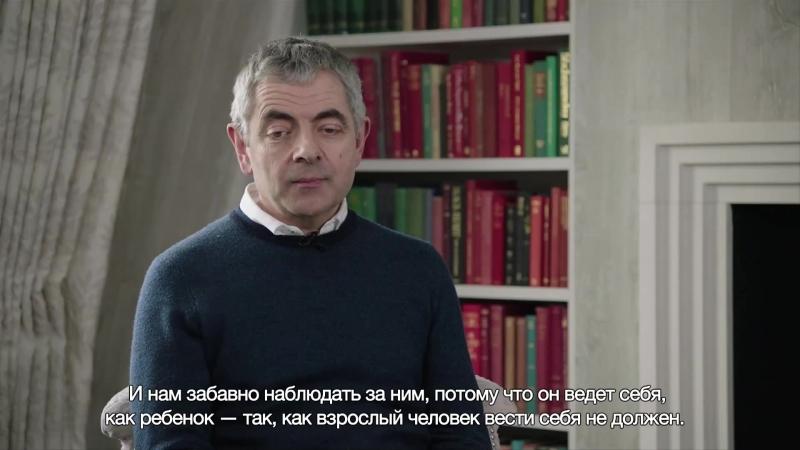 Интервью 7days.ru с Роуэном Аткинсоном (Мистер Бин)