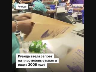 Как развивающиеся страны отказались от полиэтиленовых пакетов