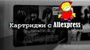 Китайские картриджи для денди с Aliexpress