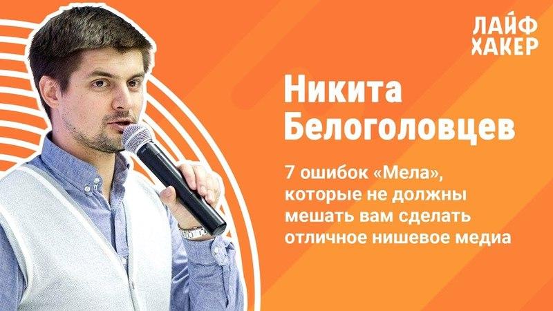 Никита Белоголовцев Как сделать крутое нишевое медиа Стачка 18