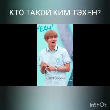 """BTS (방탄소년단) ARMY on Instagram: """"Видео с Ким Тэхёном для @k_pop_love_k, простите за маты, но это правда 😂😂😂😂😂😂😂😂 Всем сладких снов  неизвращенка😂😂"""""""