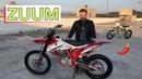 Обзор новой марки ZUUM воздушки с 172mm мотором Первая воздушка в алюминиевой раме