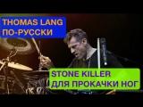 Thomas Lang по русски - Stone Killer для прокачки ног