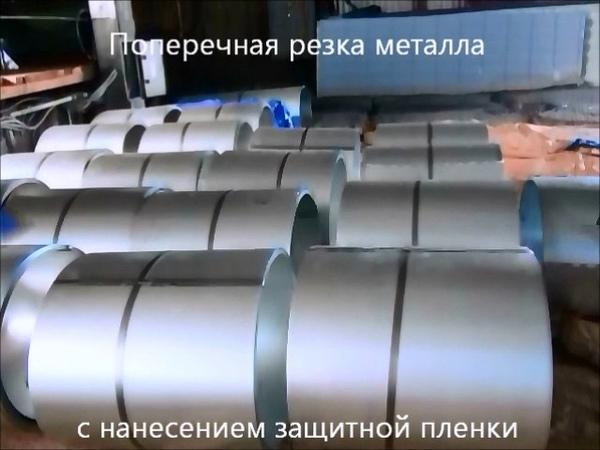 Поперечная резка металла
