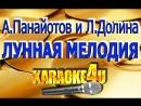 А.Панайотов и Л.Долина Лунная мелодия Караоке