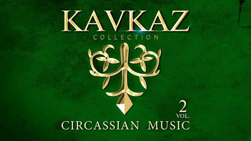 KAVKAZ COLLECTION | CIRCASSIAN MUSIC vol.2