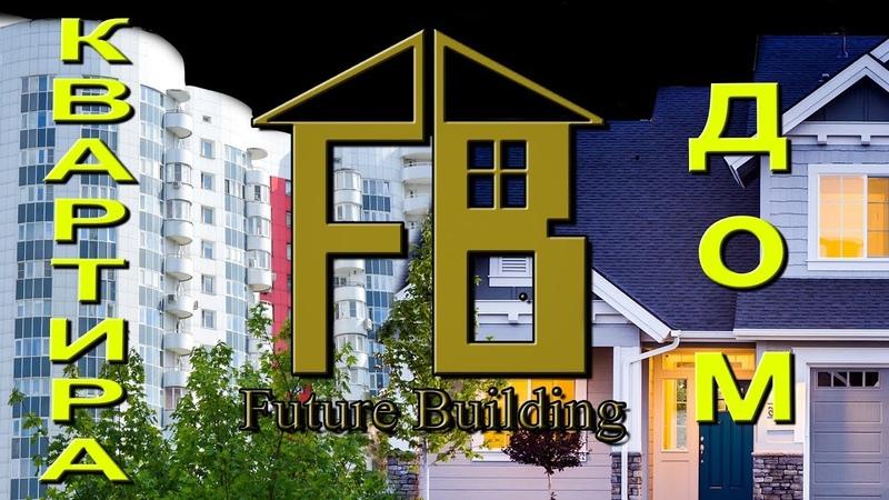Построить дом или купить квартиру?