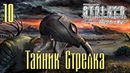 S.T.A.L.K.E.R.: Clear Sky OGSM 1.8 CE 10 ~ Тайник Стрелка